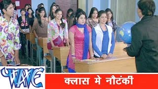क्लास में नौटंकी Class me Nautanki  - Prem Diwani - Bhojpuri Hot - Comedy Scence 2015 HD