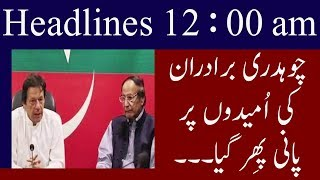 News Headlines Pakistan | 12 Am | 5 August 2018