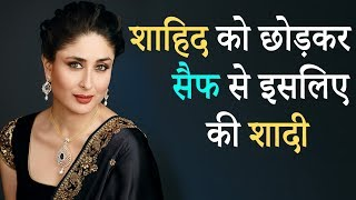 Why Kareena Kapoor Dumped Shahid Kapoor And Married Saif Ali Khan  | BMF