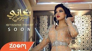 Ibtissam Tiskat - Bghani B3youbi (Music Video Teaser) | (إبتسام تسكت - بغاني بعيوبي (برومو