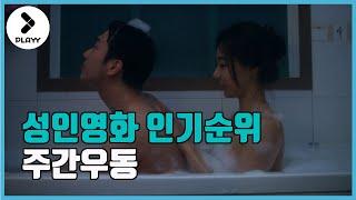 성인영화 인기순위_주간우동_episode 3