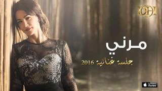 ديانا حداد - مرني (جلسة) | 2016