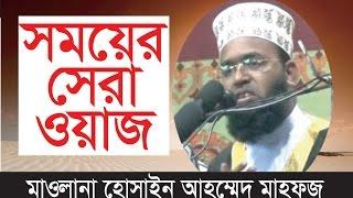 bangla waz hossain ahmed mahfuz 01729600030