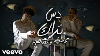 دس تراك عبدالله وعبدالعزيز - باي باي خلود (فيديو كليب حصري)   2019