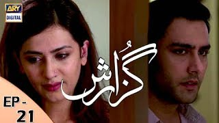 Guzarish Episode 21 - ARY Digital Drama