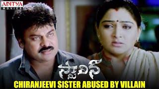 Chiranjeevi Sister Abused by villain || Stalin Movie Scenes - Chiranjeevi,Trisha