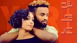 Yared Negu ft. Esayas Fikadu - Aleye | አልዬ - New Ethiopian Music 2018 (Official Video)