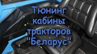 Тюнинг кабины тракторов Беларус