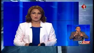 نشرة الظهر للأخبار ليوم 21 / 08 / 2017