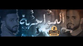 عادل ابراهيم و حمدان البلوشي - تتر مسلسل المواجهة | 2018