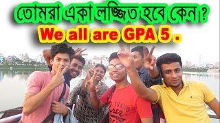 I am GPA 5 . Bangladesh. জি পি এ ৫ । Bangla funny video . Game show . Interview by Dr.Lony