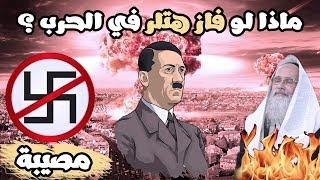 هل تعلم ماذا كان ليحصل لو فاز هتلر في الحرب العالمية الثانية ؟  | نهاية إسرائيل..!!