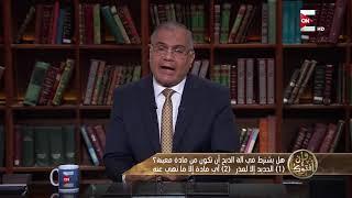 وإن أفتوك - هل يشترط في آلة الذبح أن تكون من مادة معينة؟ .. د. سعد الهلالي
