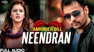 Amrinder Gill : Neendran (Audio) | New Punjabi Song 2017 | Full Punjabi Songs | Saga Music