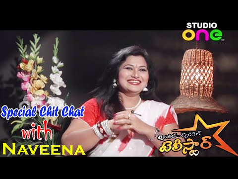 Special Chit Chat With Telugu Tv Serial Actress Naveena | Twinkle Twinkle Tele Star | Studio One