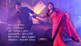 Rosher kotha Official VideoSong Chottola Express2015BanglaEid Natok Song By Urmila & Sajjad HD720p
