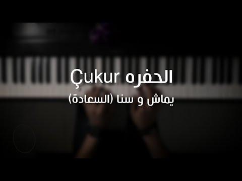موسيقى بيانو الحفره Çukur يماش وسنا السعادة عزف علي الدوخي