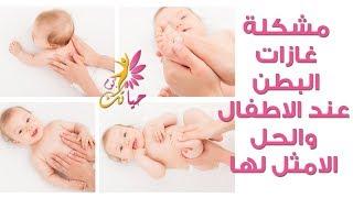 مشكلة غازات البطن عند الاطفال والحل الامثل لها