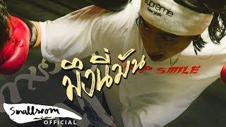 SOMKIAT - มึงนี่มัน   SKUNK [Official Audio]
