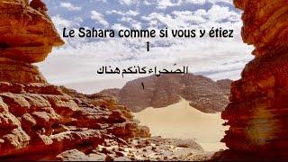 Le Sahara comme si vous y étiez 1 الصحراء كأنكم هناك