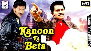 Kanoon Ka Beta - Dubbed Hindi Movies 2017 Full Movie HD l Vinod Raj, M Leelavathi