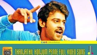 Thanjathil Konjum Penne Full Video Songᴴᴰ - Billa The Don Malayalam Movie (2014) | Prabhas| Anushka