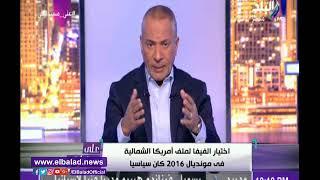 صدى البلد | أحمد موسى: تهديدات ترامب وراء خسارة المغرب تنظيم مونديال 2026