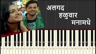 Algad Haluvar Manamadhe | Phulpakharu | Instrumental On Keyboard