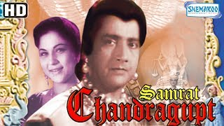 Samrat Chandragupt(HD)-Bharat Bhushan. Nirupa Roy, Lalita Pawar-Old Hindi Movie-(With Eng Subtitles)