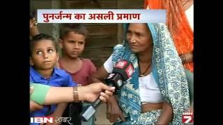 Aapko Hairan Kar Degi 5 Saal Ke Is Bacche Ki Punarjanm Ki Kahani (Part-1)   News18 India