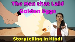 The Hen That Laid Golden Eggs Story in Hindi | Moral Stories in Hindi Kids | Storytelling in Hindi