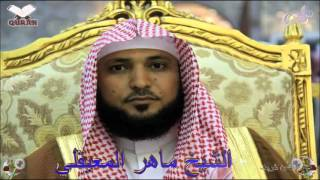 Sheikh Maher Al-Mueaqly - Quran (04) An-Nisa