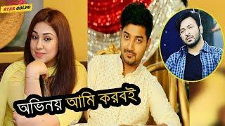 অভিনয় ছাড়ার প্রশ্নই আসেনা :অপু |shakib khan|Apu Biswas| New Movie