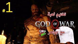 تختيم #1 : لعبة إله الحرب - God of War