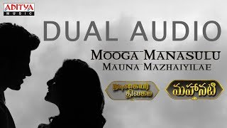 Dual Audio || Mooga Manasulu - Mauna Mazhaiyilae || Mahanati Songs