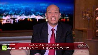 أطرف إتصال لـ عمرو أديب