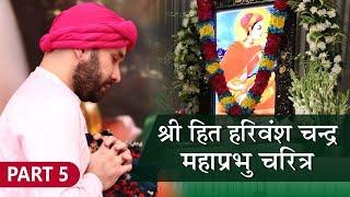 Shree Hita Harivansh Charitra Part No 5 By Shree Hita Ambrish Ji In Rasmandal Vrindavan