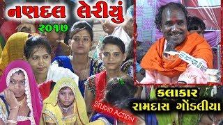 Ramdas Goandaliya Bhavya Santavani Live Program 2017