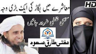 Muashre Me Bigad Ki Ek Badi Wajah | Kiski Galti Zarur Bataye | Mufti Tariq Masood | Islamic Views |