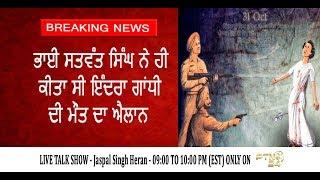 ਭਾਈ ਸਤਵੰਤ ਸਿੰਘ ਨੇ ਹੀ ਕੀਤਾ ਸੀ ਇੰਦਰਾ ਗਾਂਧੀ ਦੀ ਮੌਤ ਦਾ ਐਲਾਨ Jaspal Singh Heran   Talk Show   PTN24 News