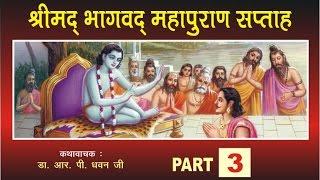 ShirImad Bhagwat Puran Part 3 by Dr R.P DHAWAN