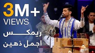 تیر جفایت به جیگر میزنی - اجمل ذهین - کنسرت دیره / Teer Jafayat - Ajmal Zaheen - Dera Concert