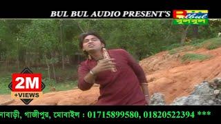 Amay Dukho Debe Jodi Tumi Valo Kno Besheco / Valo Nei Dukhi lalon / Dukhi lalon Bulbul Audio Centewr