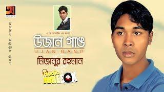 Bangla New Album 2017 | Mizanur Rahman | Album Ujan Gang | Full Album | Audio Jukebox Agniveena