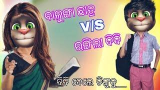 ବାଳୁଙ୍ଗା ଛାତ୍ର VS ରଙ୍ଗିଲା ଦିଦି || Odia New Cartoon Animated Comedy || Odia Talking Tom || News Fuse