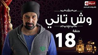 مسلسل وش تاني - الحلقة الثامنة عشر  - بطولة كريم عبد العزيز - Wesh Tany Series Episode 18