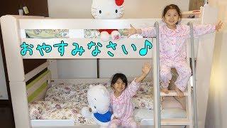 二段ベットでおやすみなさい☆こんな感じで寝ています。himawari-CH