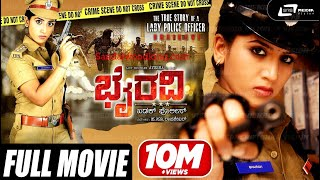 Bhairavi – ಭೈರವಿ| Kannada New Movies 2014 Full HD  | Ayesha, Ramesh Bhat