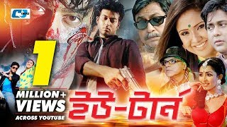U Turn | Misha Sawdagar | Irfan Sajjad | Syed Ruma | Airin | Moutushi Biswas | Bangla New Movie