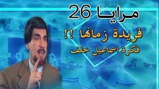 Maraya 2003 Series - Episode 26 | مسلسل مرايا 2003 - الحلقة 26 - فريـدة زمانهـا
